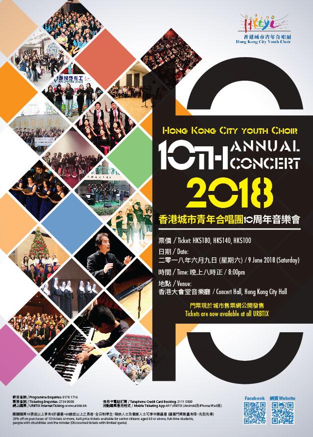 香港城市青年合唱團10周年音樂會